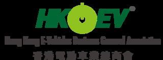 Hong Kong E-vehicles Business General Association